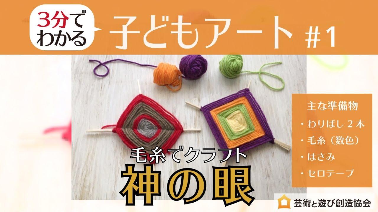 3分でわかる 子どもアート / 毛糸でクラフト「神の眼」【みんなの作品公開中!】