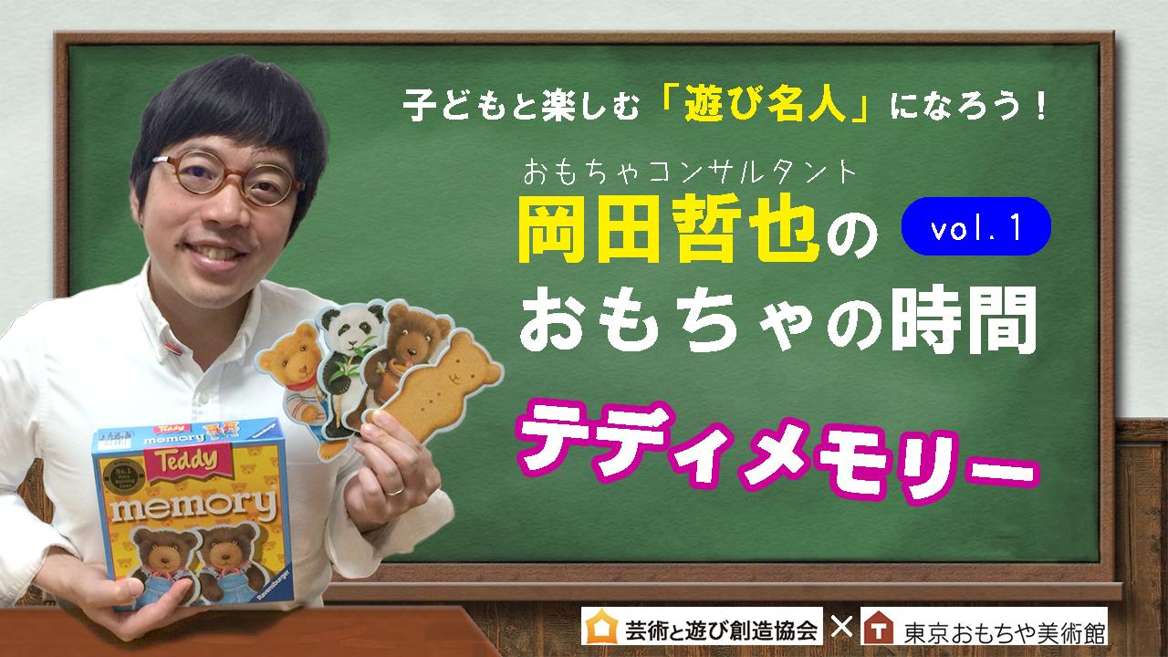 岡田哲也のおもちゃの時間 Vol.1「テディメモリー」で もっと子どもと楽しもう!
