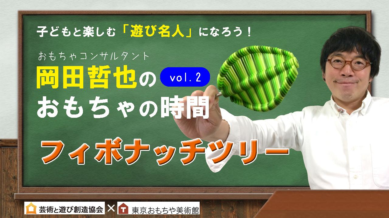 岡田哲也のおもちゃの時間 Vol.2 科学おもちゃ「フィボナッチツリー」で発見を楽しもう!
