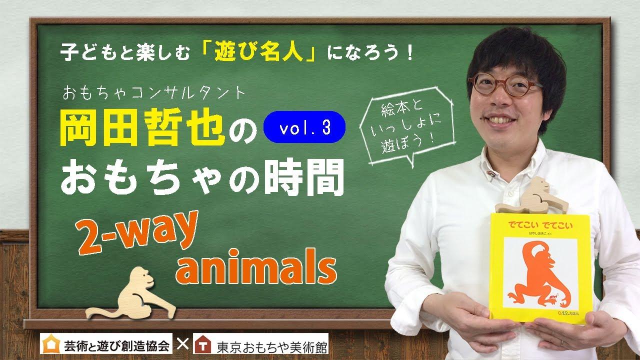岡田哲也のおもちゃの時間Vol.3 だまし絵おもちゃ「2-way animals」+赤ちゃん絵本『でてこい でてこい』