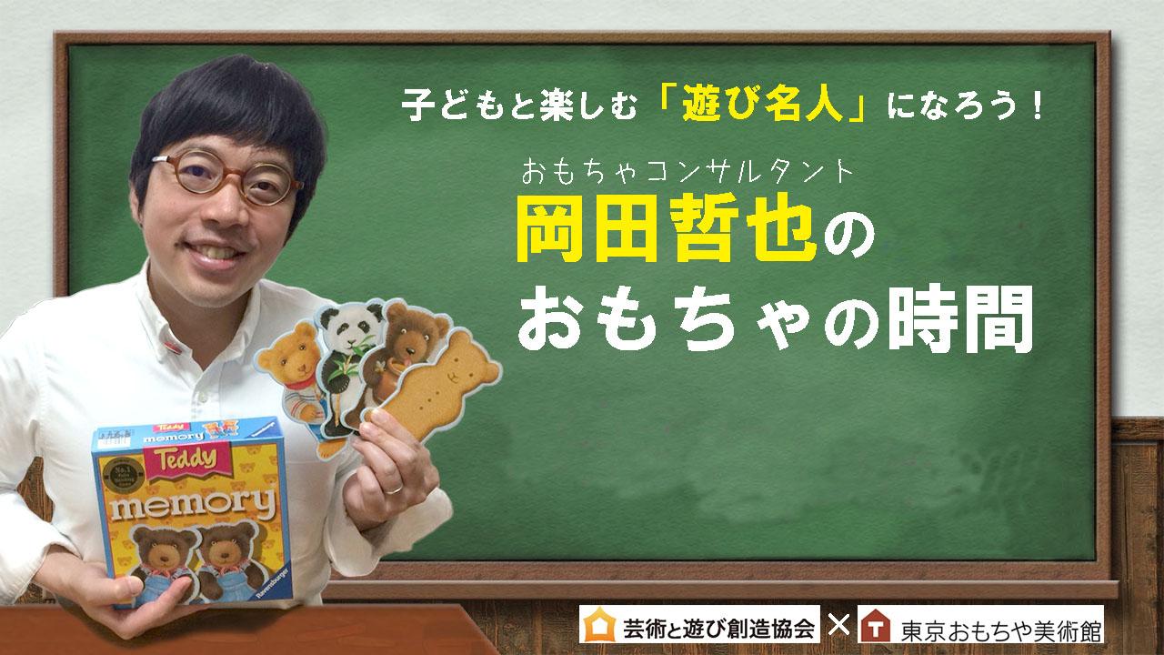 【連載】子どもと楽しむ「遊び名人」になろう! 岡田哲也のおもちゃの時間