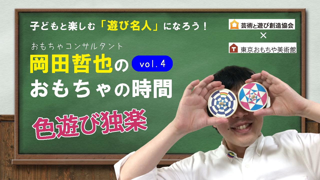 岡田哲也のおもちゃの時間Vol.4 回るとどう見えるの?「色遊び独楽」