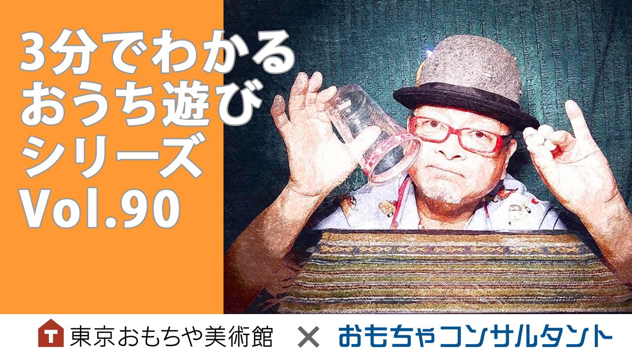 3分でわかる おうち遊びシリーズ Vol.90 ビー玉フライング