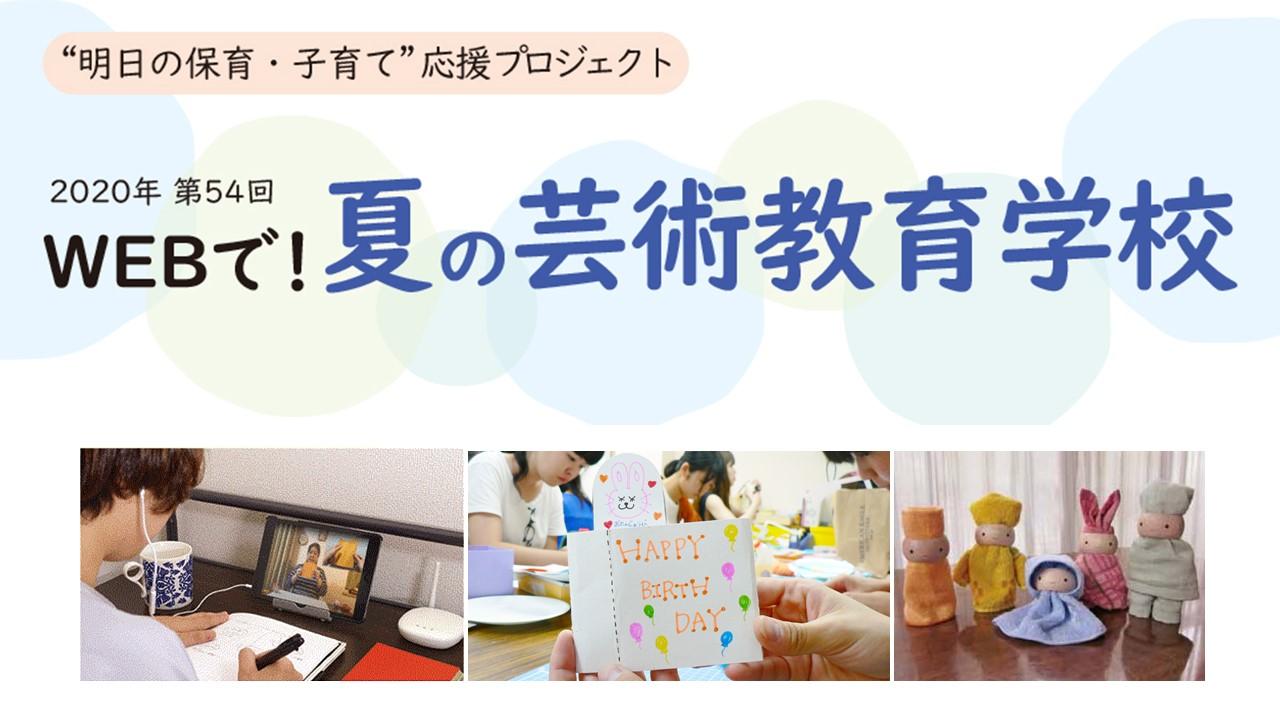 【連載】WEBで!夏の芸術教育学校ニュース
