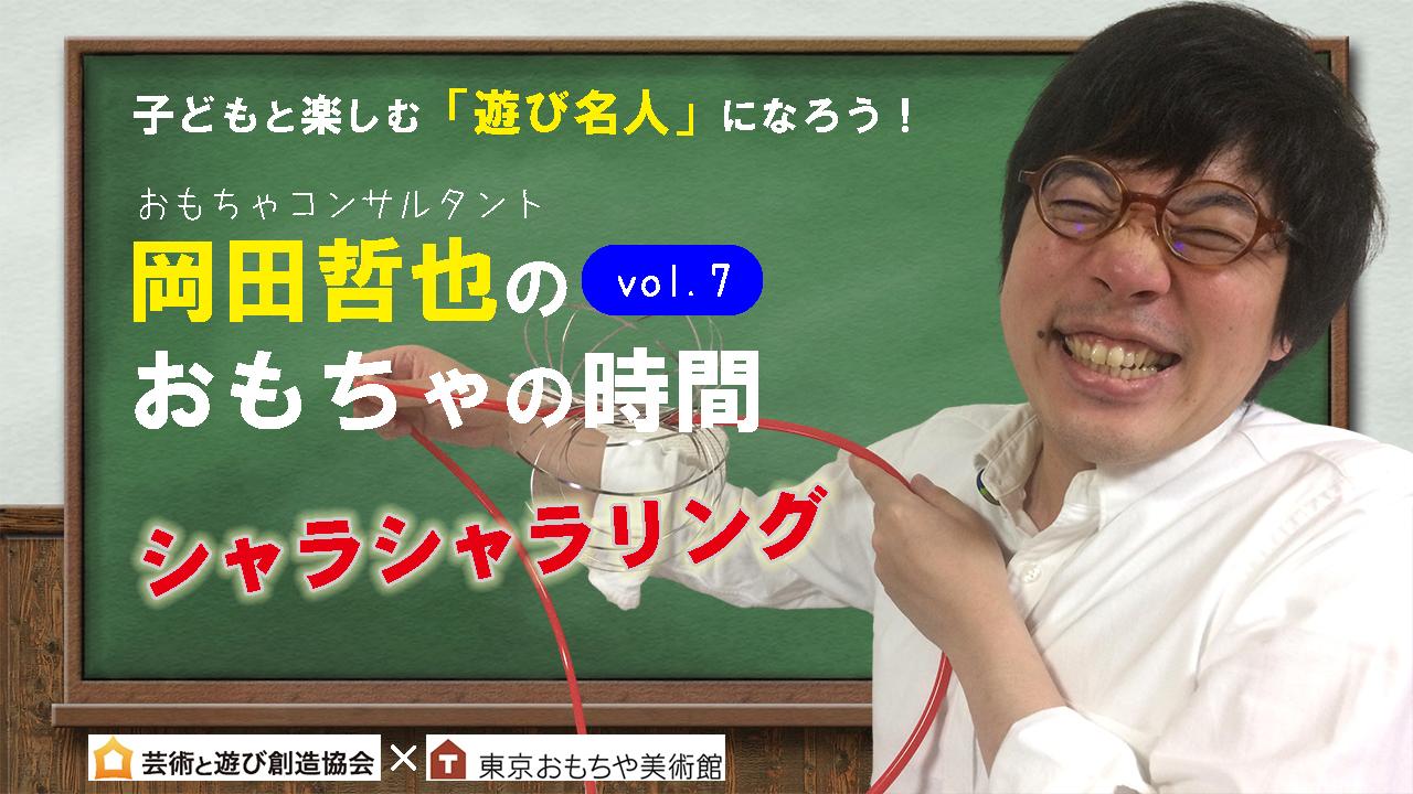 岡田哲也のおもちゃの時間Vol.7 お家にあるものでクルクル回る!「シャラシャラリング」