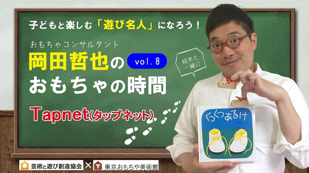岡田哲也のおもちゃの時間Vol.8 指先でお散歩・ダンス・スポーツ!「タップネット」