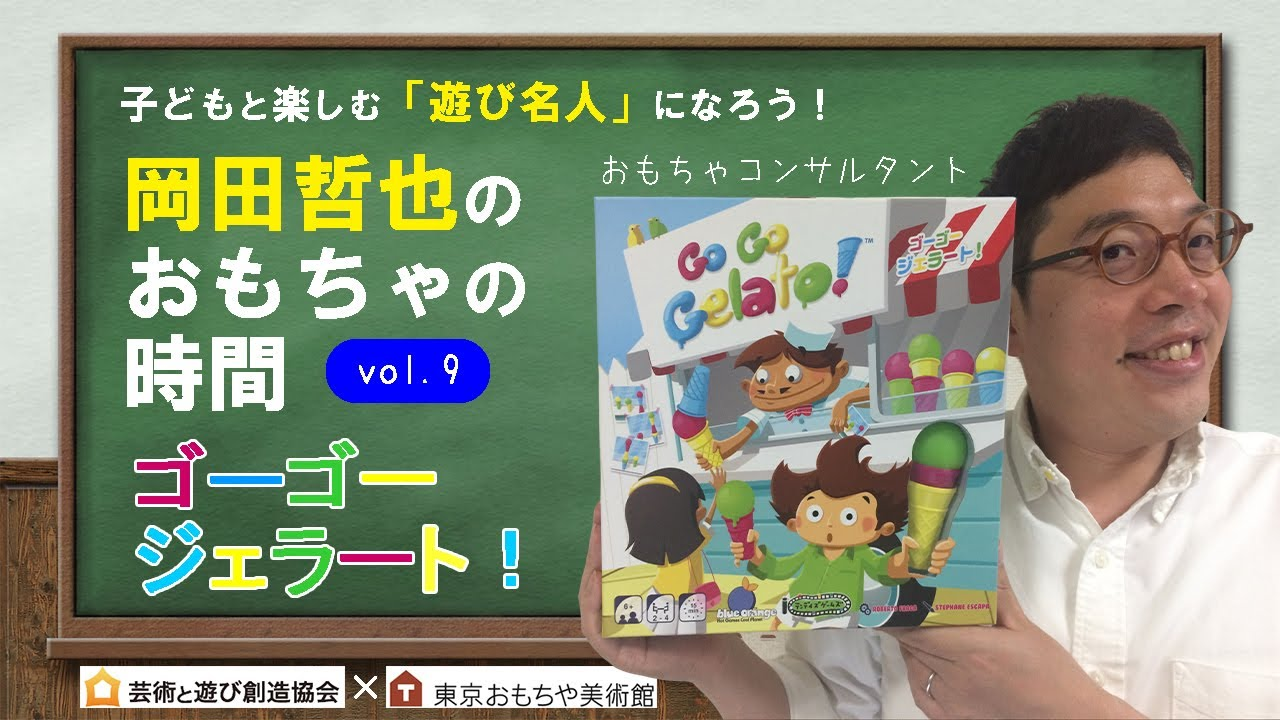 岡田哲也のおもちゃの時間Vol.9 アイス屋さんごっこも楽しめるアナログゲーム「ゴーゴージェラート!」