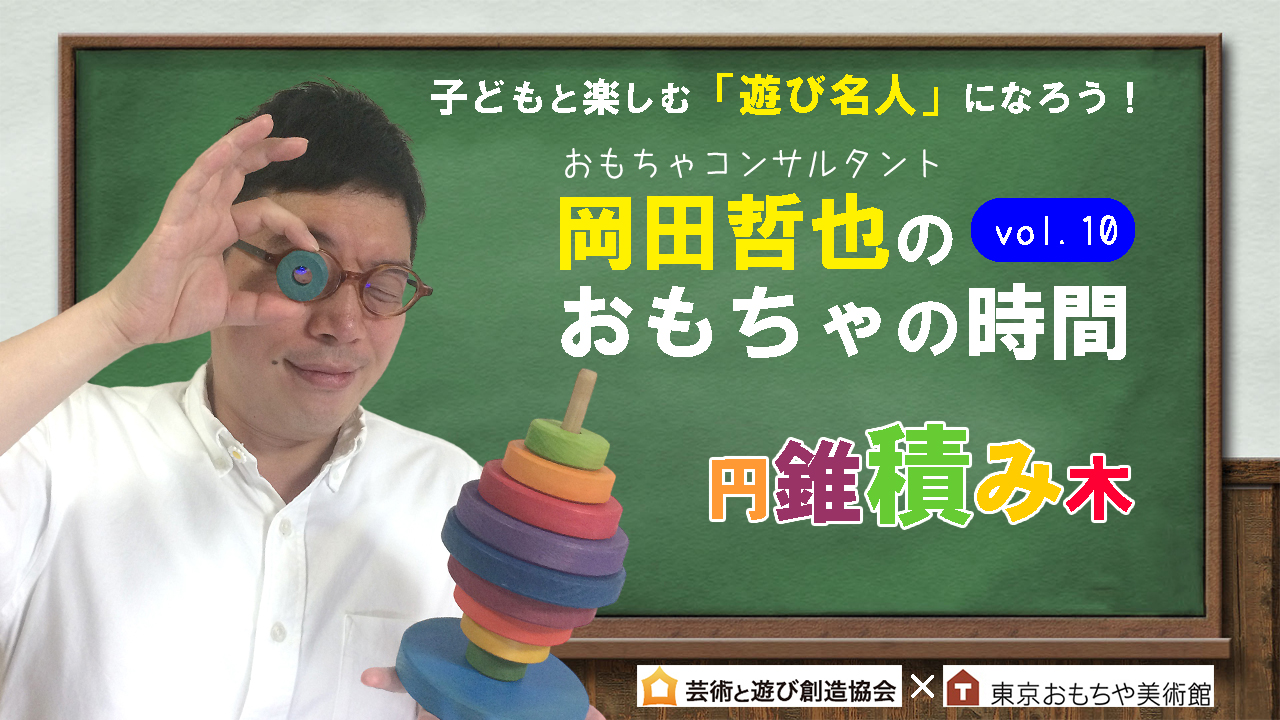 岡田哲也のおもちゃの時間Vol.10色・形・穴でとことん遊べる「円錐積み木」