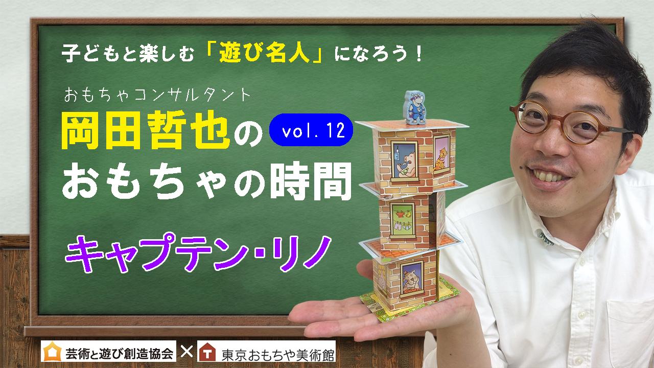 岡田哲也のおもちゃの時間Vol.12タワーを積み上げるドキドキゲームだけじゃない!「キャプテン・リノ」