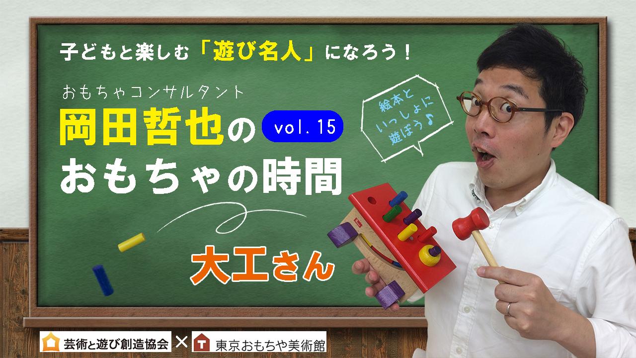 岡田哲也のおもちゃの時間Vol.15「たたく→飛び出す」が楽しくて止まらない!「大工さん」
