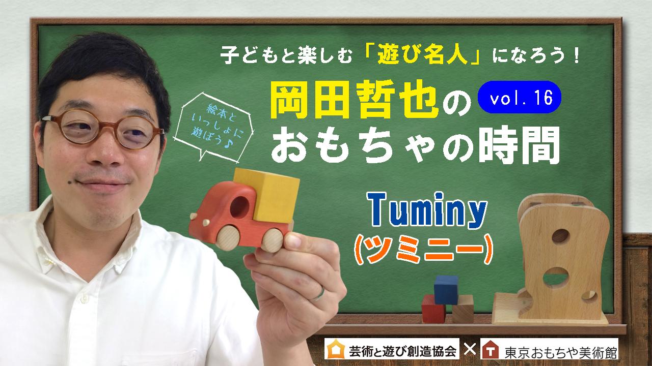 岡田哲也のおもちゃの時間Vol.16 箱の中身はなあに?想像してみると更に楽しい「ツミニー」