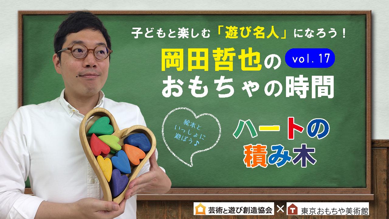 岡田哲也のおもちゃの時間Vol.17 今の気持ちは何色?「ハートの積み木」