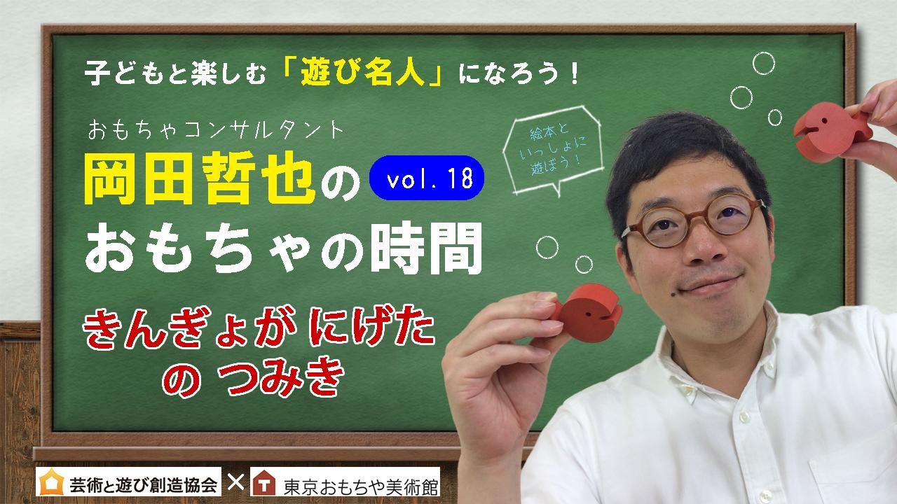 岡田哲也のおもちゃの時間Vol.18 人気絵本から生まれた積み木でかくれんぼ!「きんぎょがにげた の つみき」