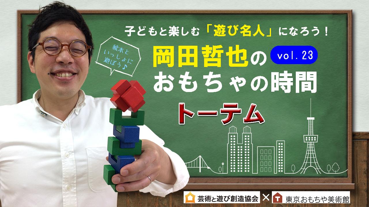 岡田哲也のおもちゃの時間Vol.23 ユニークな形やストーリーが生まれる積み木 「トーテム」