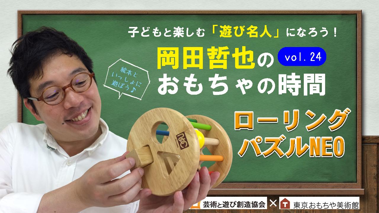 岡田哲也のおもちゃの時間Vol.24 形合わせ・積み木・ごっこ遊び、イメージを広げて遊べる 「ローリングパズルneo」
