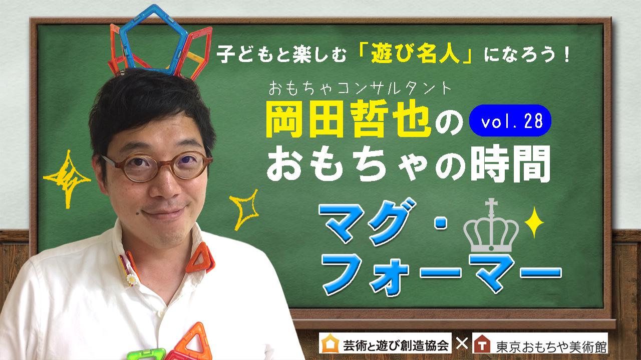 岡田哲也のおもちゃの時間Vol.28 磁石の特徴を活かしたとっておき遊び 「マグ・フォーマー」後編