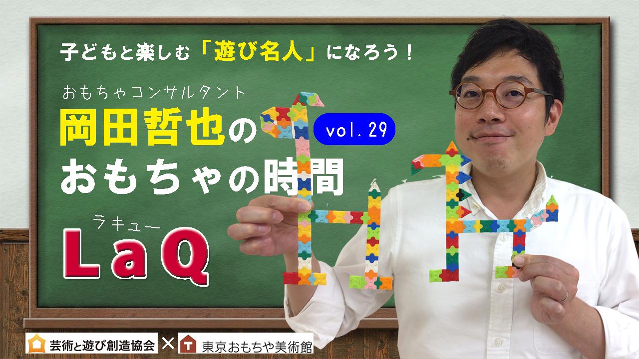 岡田哲也のおもちゃの時間Vol.29 パチッとつないでイメージをカタチにするブロック 「LaQ(ラキュー)」前編