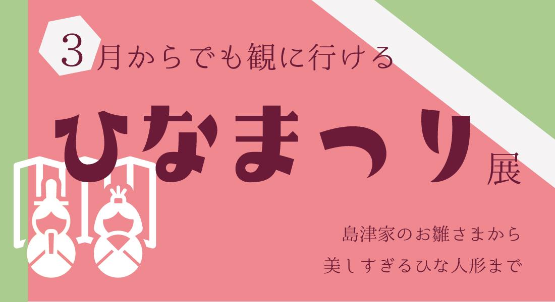 今からでも間に合う「ひな人形展」 横浜・鎌倉・京都などで企画展開催中