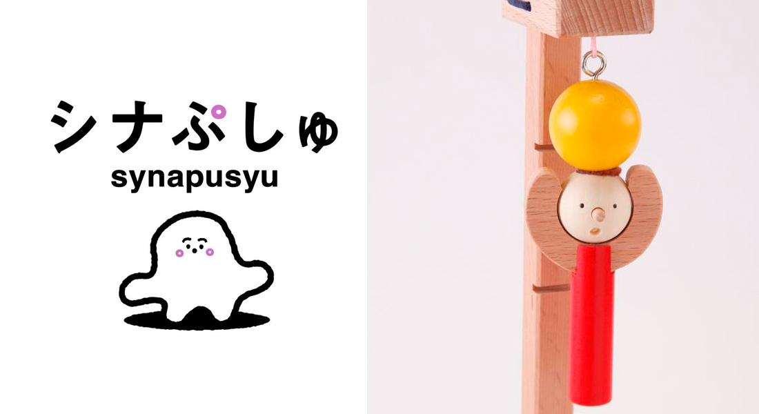 「シナぷしゅ」で紹介した、がっしゃんな おもちゃたち3