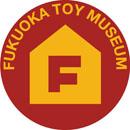 福岡おもちゃ美術館