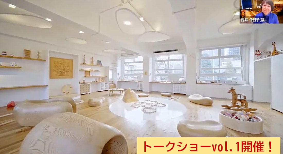 応援&励ましのお言葉ありがとう!福岡おもちゃ美術館トークショーvol.1開催