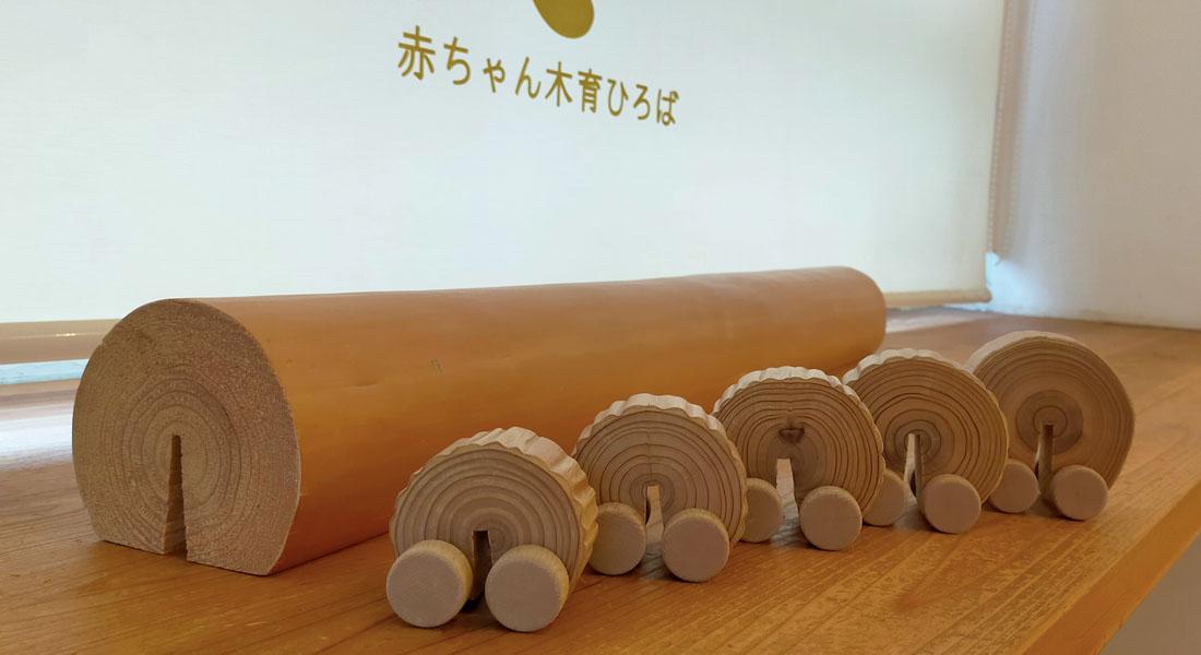 ここがいいよね!木のおもちゃ 東京おもちゃ美術館スタッフがおすすめする4つのポイント